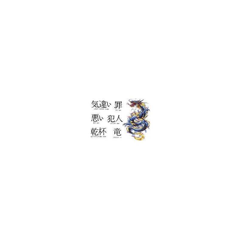 Tatouage Dragon et lettre chinoise autocollant