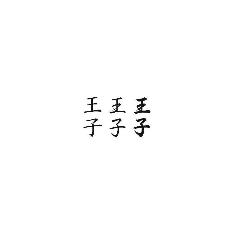 Tattoo PRINCE Chinois autocollant