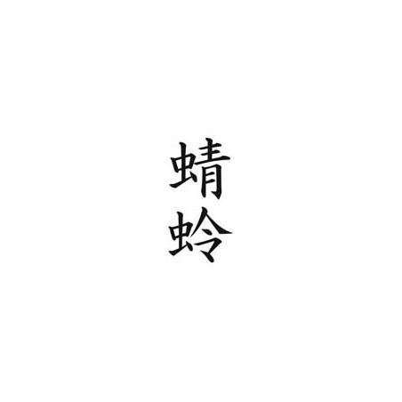 Tatouage Kanji Dragon