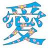 Tatouage Kanji Love